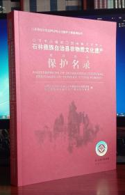 石林彝族自治县非物质文化遗产保护名录