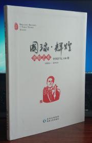 国球·辉煌 : 中国乒坛108将