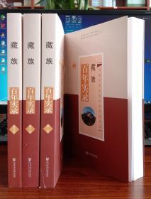 藏族百年实录:全四卷【现货全新正版未撕封膜】
