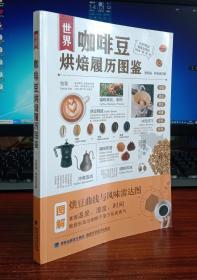 世界咖啡豆烘焙履历图鉴