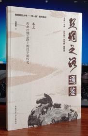 西北丝绸之路上的汉字流传史【未斯封膜】