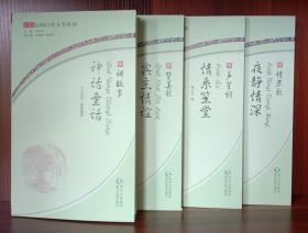 苗族民间口传文学系类:(全4册)