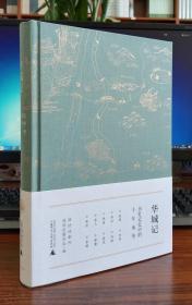 华城记:历史记忆中的千年成华