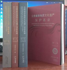 云南省非物质文化遗产项目名录.(全四卷)