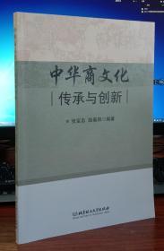 中华商文化:传承与创新/新商科人才培养创新型教材