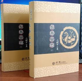 民国十七年长寿县志(上、下)