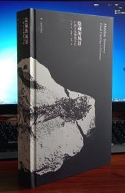 隐藏的风景:广西古生物化石