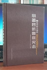 """""""5.12""""汶川特大地震小金县抗震救灾志"""