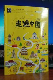 走遍中国/图说天下