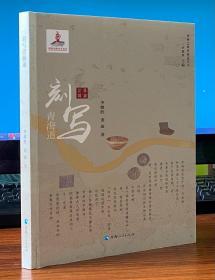 丝绸之路青海道丛书:刻写青海道