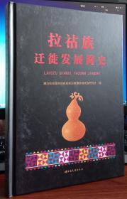 拉祜族迁徙发展简史