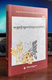 药物图鉴银镜(藏文版):藏医药经典文献集成