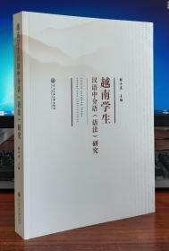 越南学生汉语中介语(语法)研究