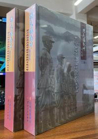 浩气满乾坤:第二次世界大战中缅印战区抗日志士谱(全2册)
