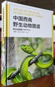 中国西南野生动物图谱:爬行动物卷(精装)