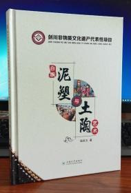 剑川非物质文化遗产代表性项目:白族泥塑与土陶艺术