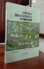 云南乌蒙山国家级自然保护区常见野生植物(精装现货全新正版未撕封膜)