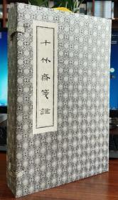 十竹斋笺谱  宣纸 4册