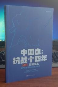 中国血:抗战十四年 第4卷 战略反攻