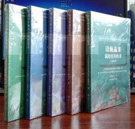 青藏高原农牧区温室大棚果蔬栽培技术指导丛书:(全5册)汉藏对照