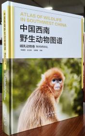 中国西南野生动物图谱:哺乳动物卷(精装)