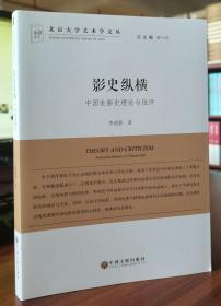 影史纵横:中国电影史理论与批评(北京大学艺术学文丛)