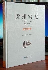 贵州省志.社会科学:1978-2010