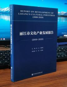丽江市文化产业发展报告(2000~2020)