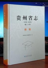 贵州省志.教育:1978-2010