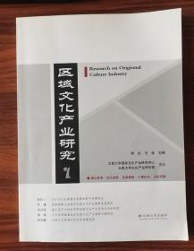 区域文化产业研究