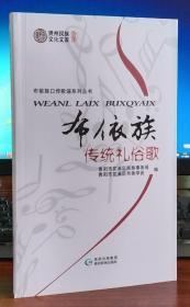 布依族传统礼俗歌:布依文,汉文