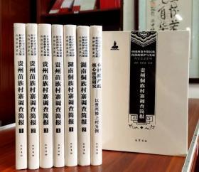 中国西南少数民族村落的保护与发展丛书:(全8册)