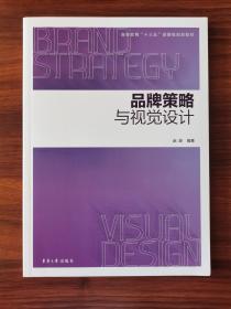 品牌策略与视觉设计