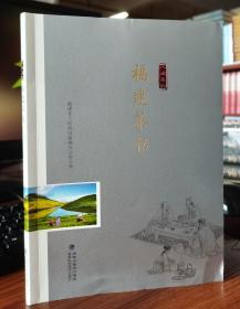 """福建茶话(""""八闽茶韵""""丛书)"""