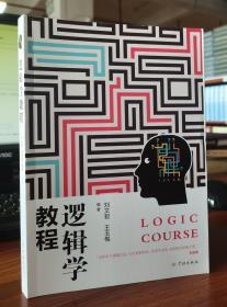 逻辑学教程