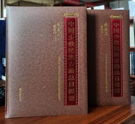 傣族卷:讲唱类(套装全2册)/中国少数民族古籍总目提要
