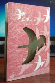 源文化丛书一发现三江源