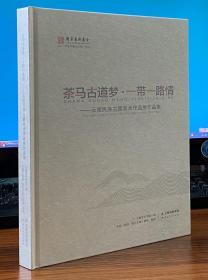 茶马古道梦.一带一路情;云南民族主题美术作品展作品集