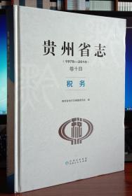 贵州省志1978-2010卷十四
