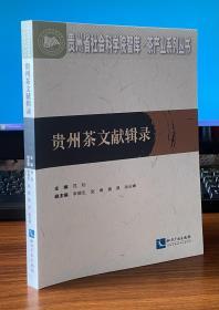 贵州茶文献辑录