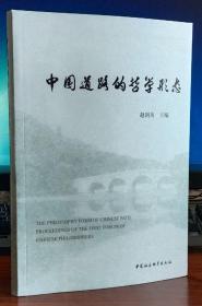 中国道路的哲学形态:首届中国哲学家论坛文集