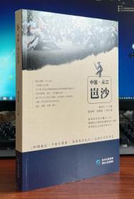 中国·从江岜沙