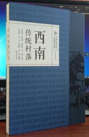 中国传统村落文化抢救与研究·文化区系列·西南传统村落