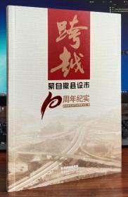 跨越:蒙自撤县设市10周年纪实