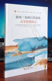 黄河三角洲自然湿地高等植物图志