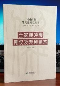 中国西南傩文化研究丛书:土家族冲寿傩仪及戏剧剧本