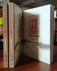 昭通文史资料选粹(全三册)