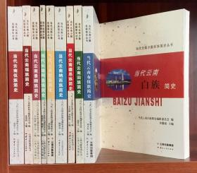 当代云南少数民族简史丛书(全10册)