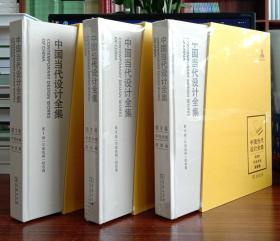 中国当代设计全集(全20册).【精装现货全新正版书籍】