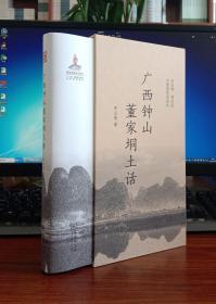 广西钟山董家垌土话(中国濒危语言志)